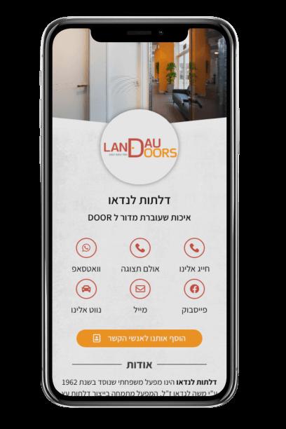 כרטיס ביקור דיגיטלי דלתות לנדאו