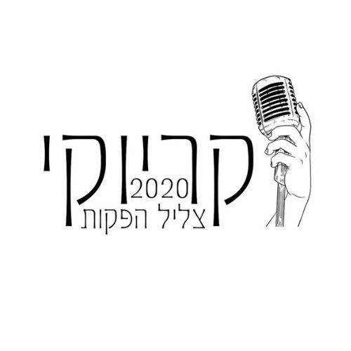 קריוקי צליל הפקות לוגו