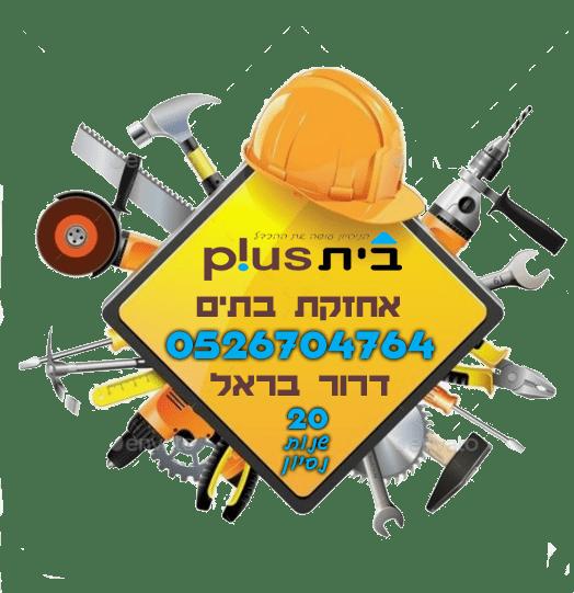 לוגו בית פלוס