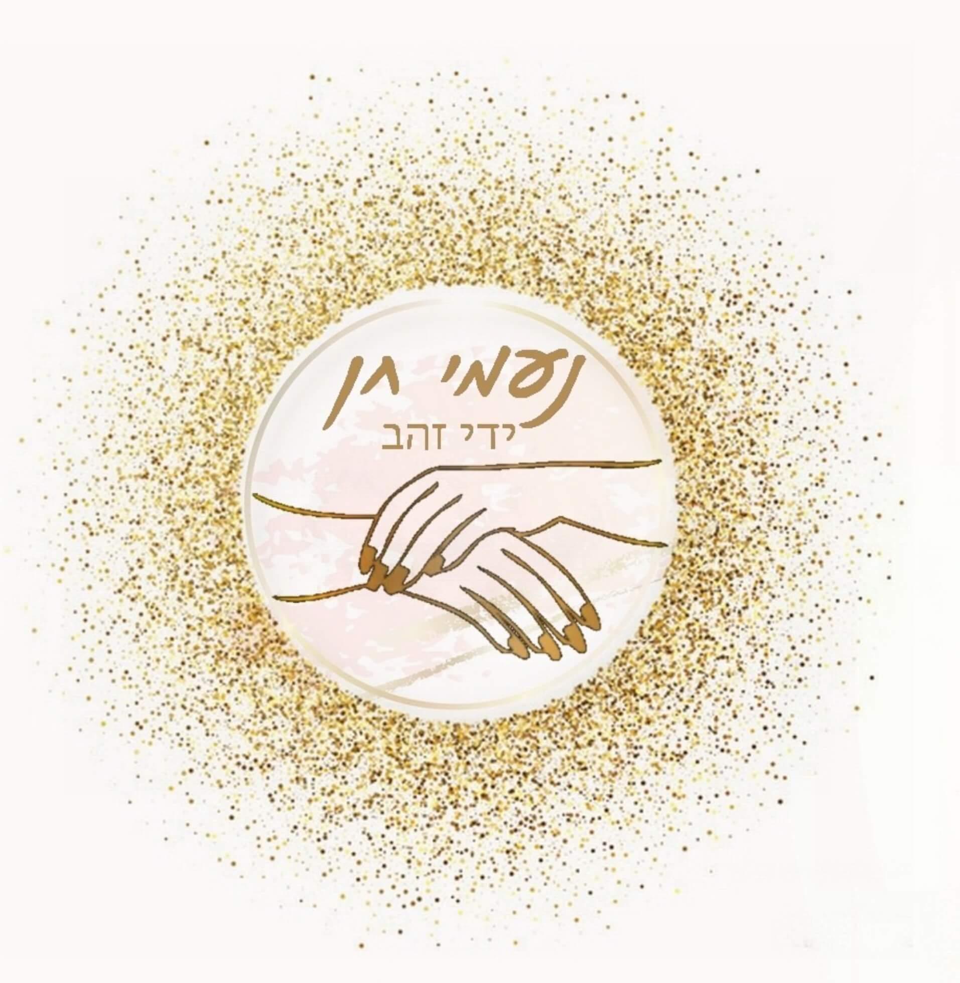 נעמי חן לוגו