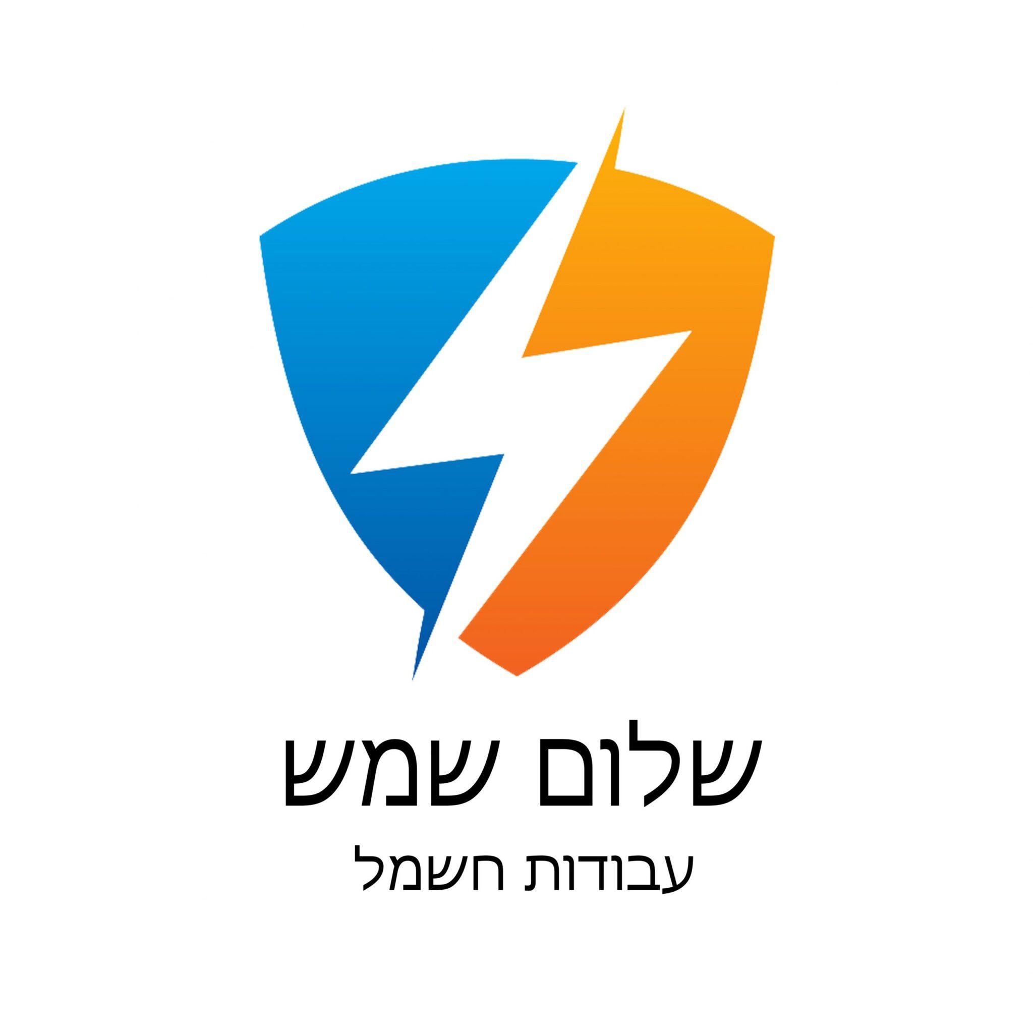 שלום שמש עבודות חשמל לוגו