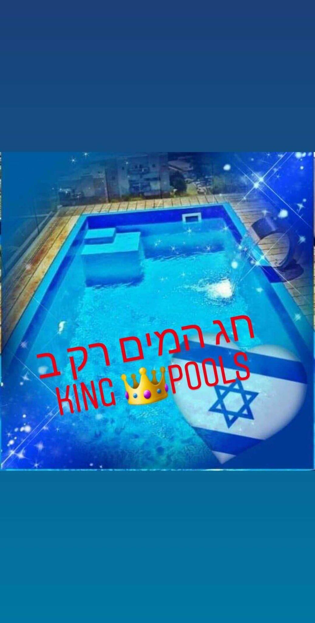 king pools בריכות שחייה