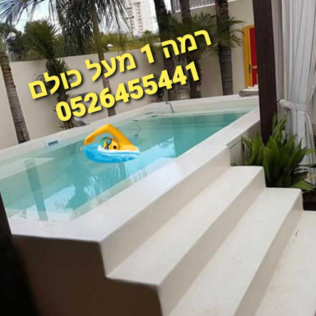 fiberglass4u בריכות שחייה בהתאמה אישית