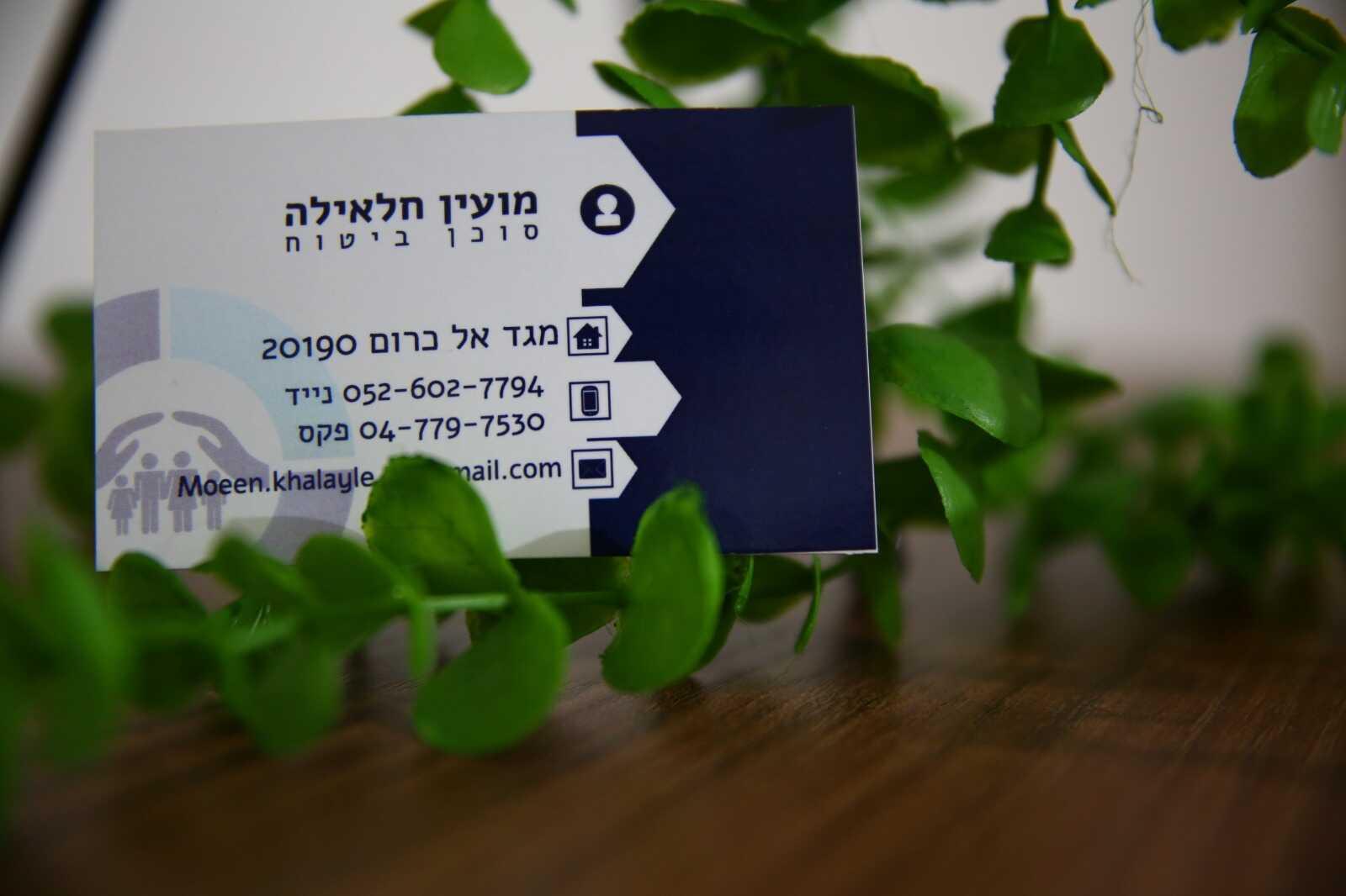 כרטיס ביקור מועין חלאיילה