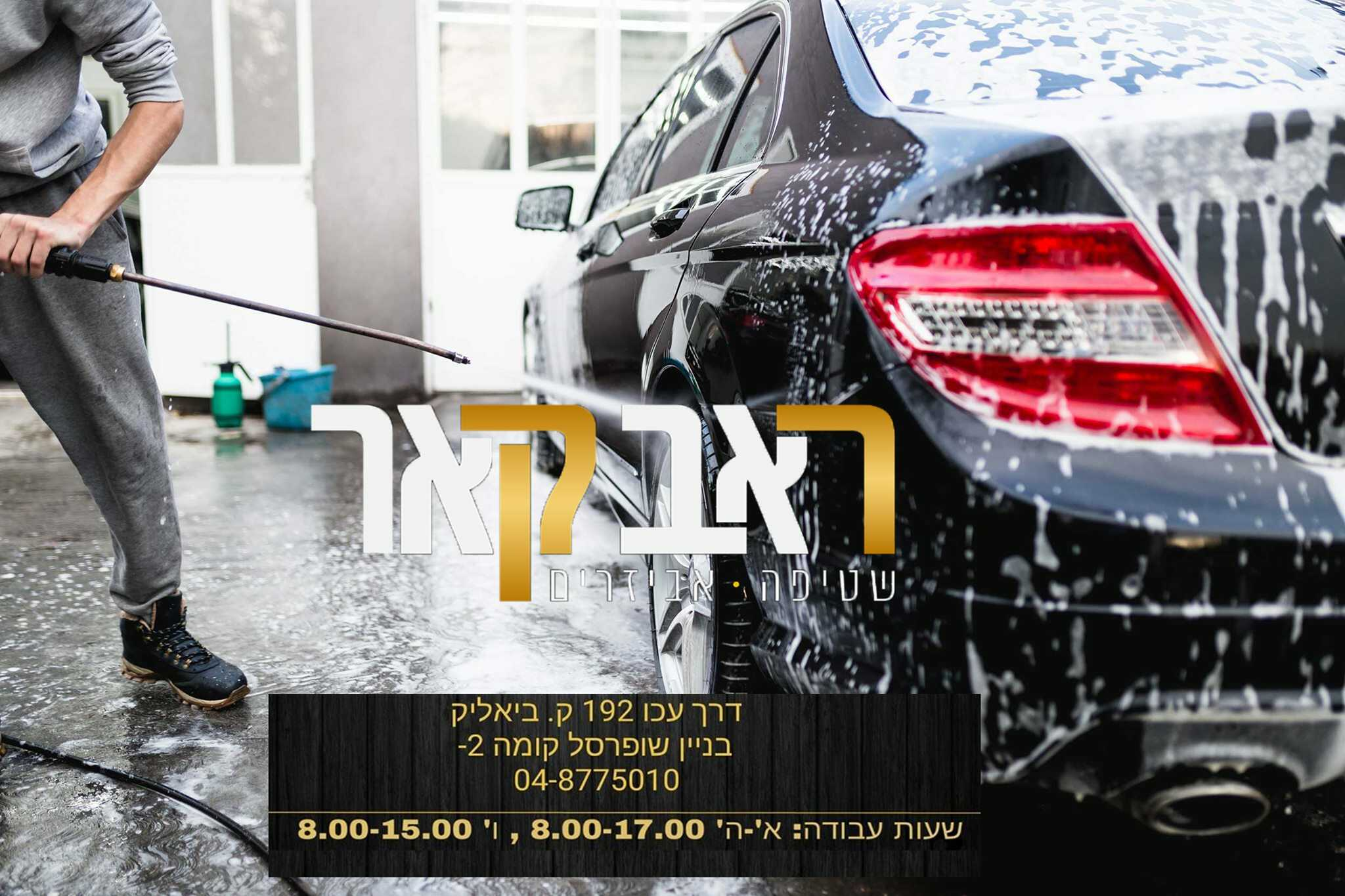 ראב קאר שטיפת מכוניות
