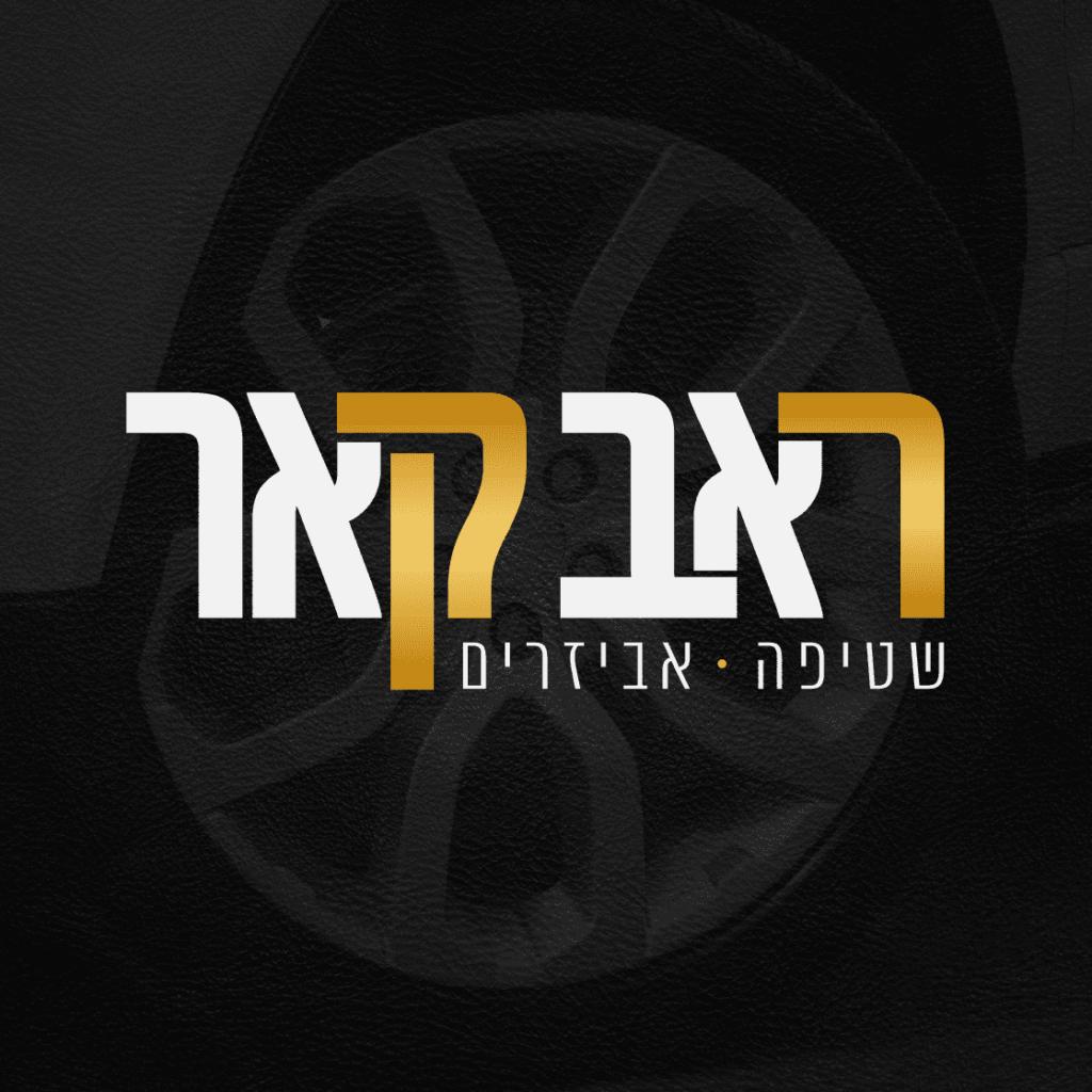 ראב קאר קריון לוגו