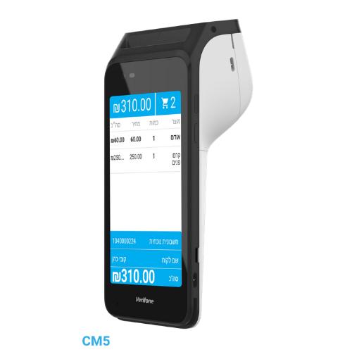 CM5 verifone - וריפון