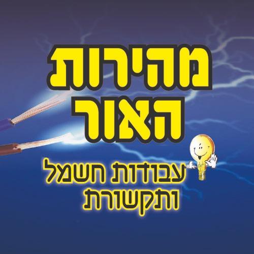 מהירות האור - עבודות חשמל ותקשורת לוגו